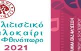 Ξεκινά τη Δευτέρα 14/6 & ολοκληρώνεται την Τρίτη 5/10 το «Πολιτιστικό Καλοκαίρι & Φθινόπωρο 2021»
