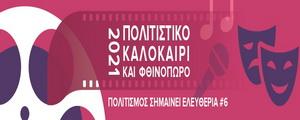 «Πολιτιστικό Καλοκαίρι & Φθινόπωρο 2021» – Δευτέρα 4/10 έως Κυριακή 10/10
