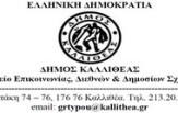 Αναβολή των εγκαινίων του Κέντρου Υποστήριξης Δανειοληπτών λόγω της κήρυξης εθνικού πένθους