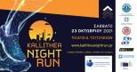 Το 5ο Kallithea Night Run επιστρέφει δυναμικά