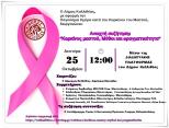 Ανοιχτή συζήτηση – «Καρκίνος μαστού, Μύθοι και πραγματικότητα»